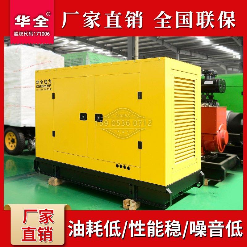 潍坊柴油发电机组50千瓦